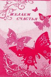 """Полотенце  """"Желаем счастья"""" розовое"""