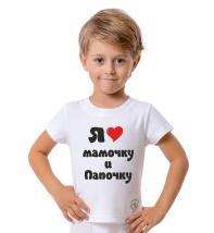 """Футболка """"Люблю мамочку и папочку"""""""